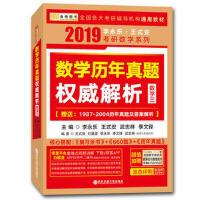 2019数学历年真题权威解析(数学3)