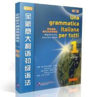 正版 新视线全新意大利语初级语法1 A1-A2 语法规则 练习及参考答案 北京语言大学出版社 第二版 97875619