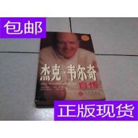 [二手旧书9成新]杰克・韦尔奇自传:全球第一CEO /(美)杰克・韦尔?