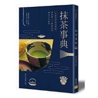 现货【外图台版】抹茶事典:宇治抹茶研究专家 带你深入了解抹茶的历