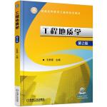 工程地质学 第2版