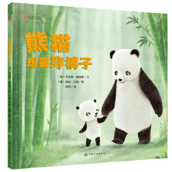 熊猫想要穿裤子 说服难缠孩子的亲子绘本;幽默机智的故事,引导孩子勇敢地成长