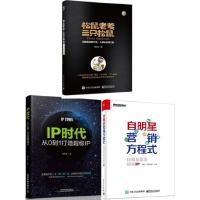 打造网络红人 IP时代:从0到1打造超级IP+自明星营销方程式+松鼠老爹与三只松鼠 互联网品牌IP化
