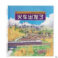 火车出发了3-6岁绘本书籍儿童读物教辅儿童图书绘本北科技正版日本儿童绘本