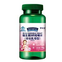 百合康维生素D钙咀嚼片(孕妇乳母型)1g*90片 补钙及维生素D