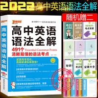 2022版高中英语语法全解pass绿卡图书高中英语语法大全