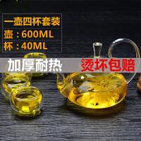 600ml茶壶+4个品茗杯加厚耐热高温玻璃泡茶壶花草茶壶花茶壶功夫玻璃茶具过滤茶壶