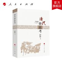 清代驿站考 人民出版社