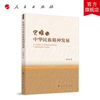 灾难与中华民族精神发展 人民出版社
