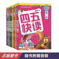 四五快读 全彩图升级版——幼儿快速识字阅读法(全8册)(让孩子爱上阅读 快乐识字)
