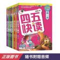 四五快读 全彩图升级版――幼儿快速识字阅读法(全8册)(让孩子爱上阅读 快乐识字)[精选套装]