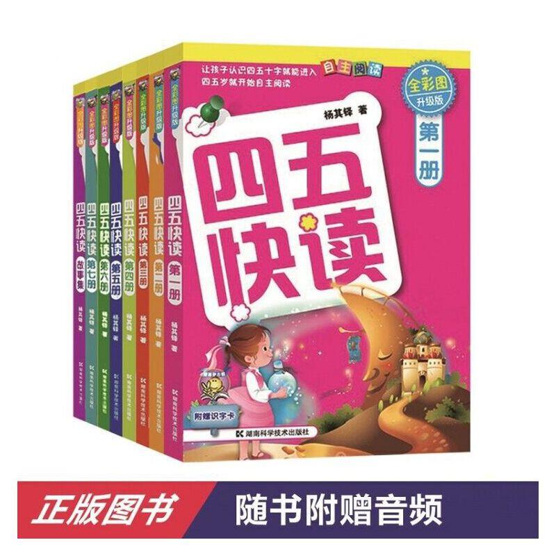 四五快读 全彩图升级版——幼儿快速识字阅读法(全8册)(让孩子爱上阅读 快乐识字)[精选套装]