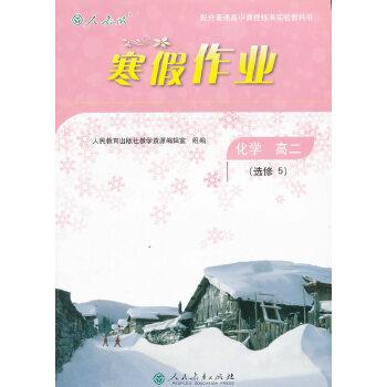 (2016 人教社)寒假作业 化学 高二(选修5)
