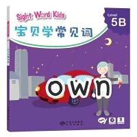 Sight Word Kids 宝贝学常见词 Level 5B