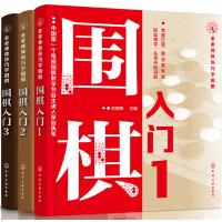 金茜倩围棋 入门(套装3册)