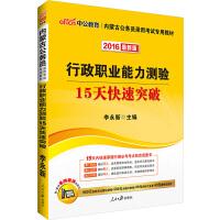 中公2016内蒙古公务员考试用书行政职业能力测验15天快速突破版