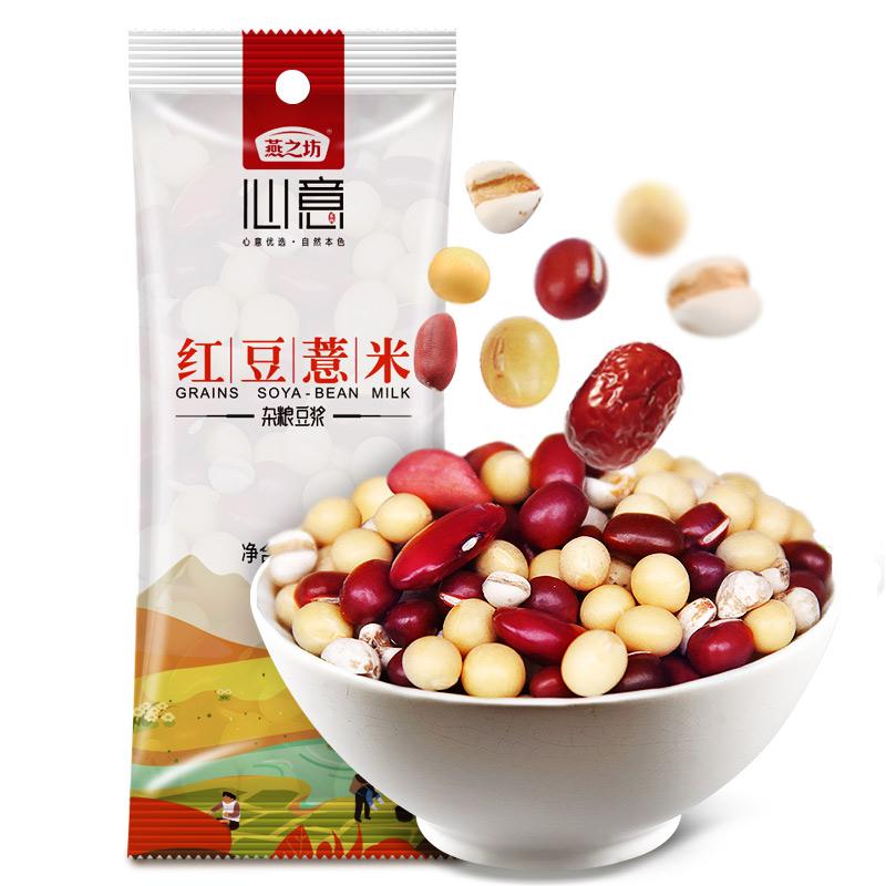 燕之坊红豆薏米杂粮豆浆原料组合营养早餐现磨豆浆料黄豆花生豆浆