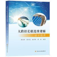 大跨径长联连续梁桥设计技术 黄河水利出版社