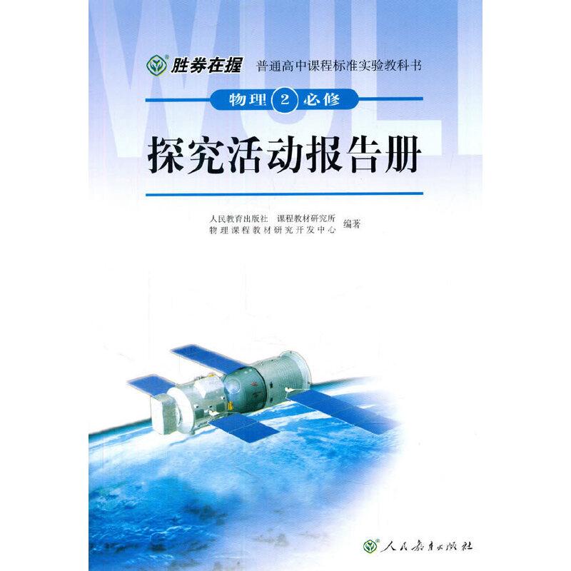 胜券在握 普通高中课程标准实验教科书物理2必修 探究活动报告册(双色版)
