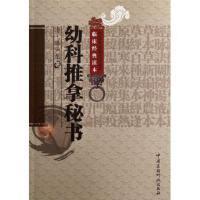 幼科推拿秘书/中医非物质文化遗产临床经典读本