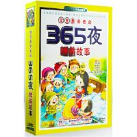 365夜睡前故事18DVD 安徒生格林童话全集碟片儿童故事DVD光盘