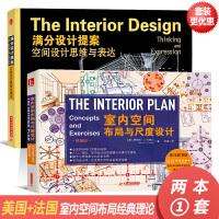 两本一套 《室内空间布局与尺度设计》+《满分设计提案 空间设计思维与表达》 欧美室内设计基础教程 书