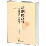 【编译社】法制经济学:经济转型和法制改革