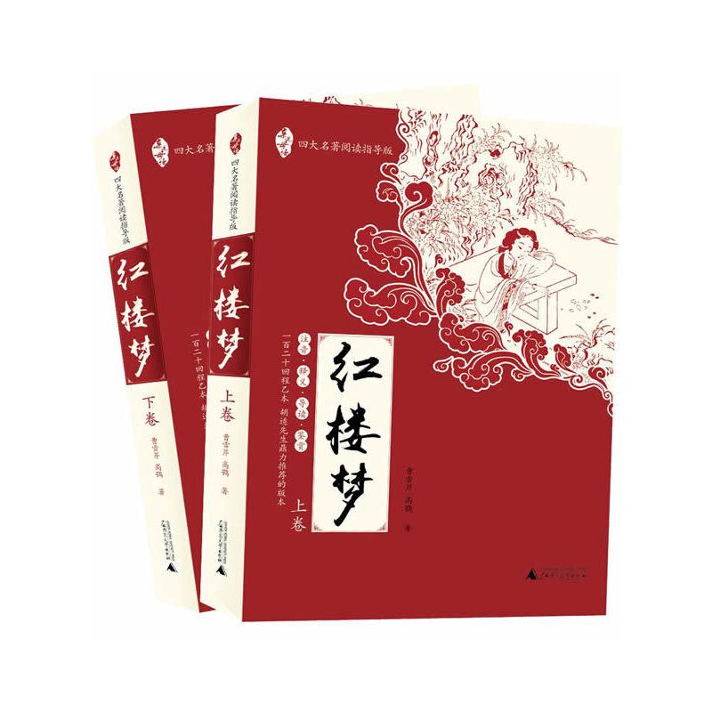 亲近母语:四大名著阅读指导版:红楼梦(全2册)