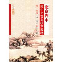北京四中 高中文言文校本教材 高一年级