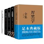 经典成功学套装合集:厚黑学全集+人性的弱点+人性的优点+乌合之众+自卑与超越(套装共5册)