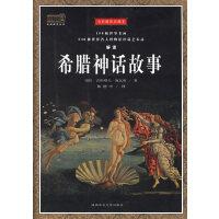 希腊神话故事(全彩插图珍藏本)