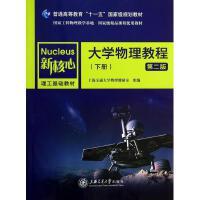 大学物理教程(下第2版新核心理工基础教材普通高等教育十一五国