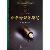 科学修辞学研究 李小博,郭贵春 9787030290335睿智启图书
