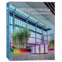 包邮 中国人文医疗空间开拓者 亚明大型医院室内设计 医院设计 建筑医疗空间室内装饰装修设计书籍