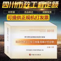 2015四川省建设工程工程量清单计价定额市政工程 市政定额15定额清单定额中国计划出版社