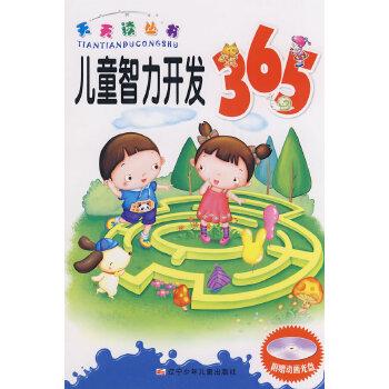 天天读丛书:儿童智力开发365