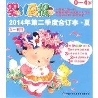 婴儿画报2014年第二季度合订本