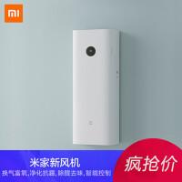 XiaoMi/小米 米家新风机家用壁挂式空气净化器新风系统除雾霾甲醛 新品