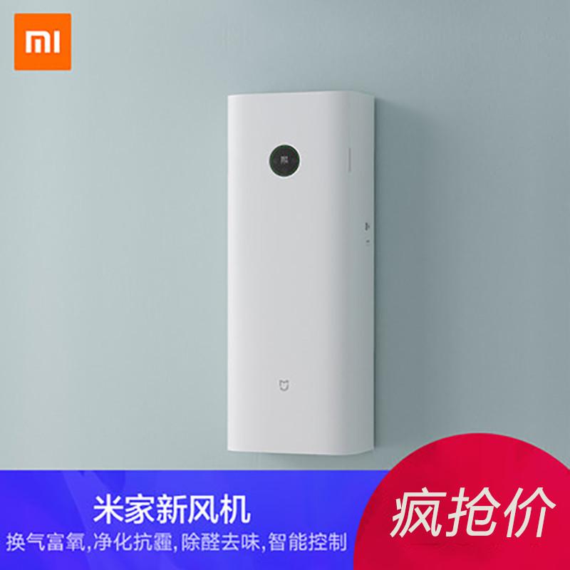 XiaoMi/小米 米家新风机家用壁挂式空气净化器新风系统除雾霾甲醛 新品 换气富氧 净化抗霾 除醛祛味 阻隔过敏原