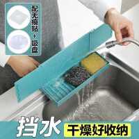 居家家可伸缩水池挡水板厨房用品水槽吸盘置物架家用防溅水挡板