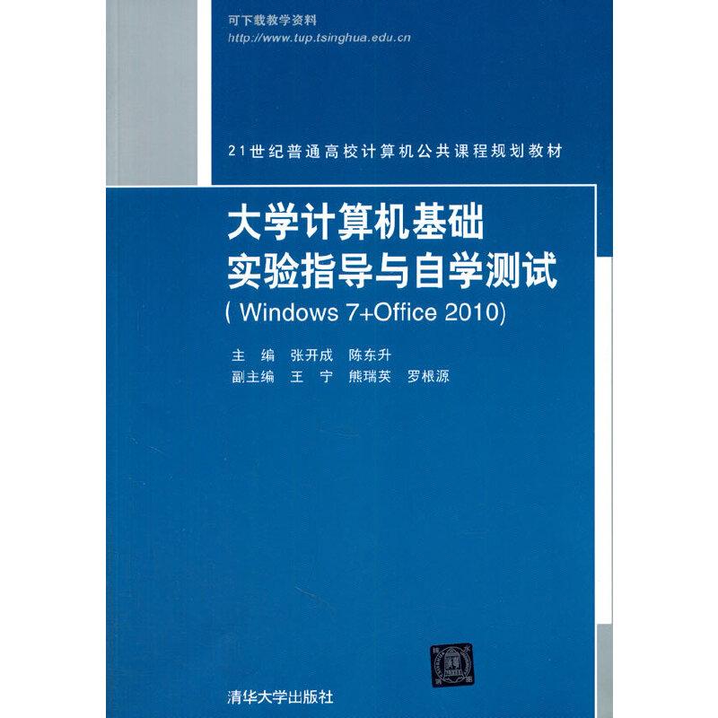 大学计算机基础实验指导与自学测试(Windows 7+Office 2010)(21世纪普通高校计算机公共课程规划教材)