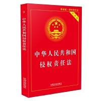 中华人民共和国侵权责任法・实用版(最新版)