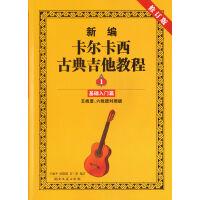 新编卡尔卡西古典吉他教程1:基础入门篇