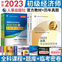 初级经济师金融 初级经济师2021 经济师初级2021金融+经济基础知识 全套4本 金融专业知识与实务 初级经济师教材+