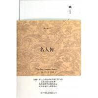 名人传(精)/轻经典 (法)罗曼・罗兰|译者:陈筱卿
