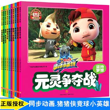 猪猪侠之竞球小英雄漫画书全套10册带拼音儿童故事书3-6-7-8-9-10-12岁幼儿园带图画小孩看图讲故事的书一年级绘本适合男孩看的书