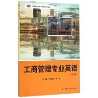工商管理专业英语(第二版)