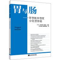 胃与肠――胃型低异型度分化型胃癌 辽宁科学技术出版社