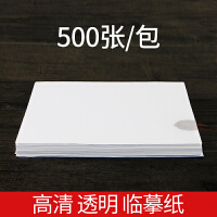 章紫光 硬笔书法临摹纸钢笔字帖临摹纸毛笔字帖描红纸