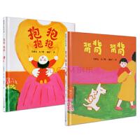 蒲蒲兰系列绘本馆背背 抱抱 全套装2册 精装绘本图画书 0-3岁低幼宝宝图画书故事书籍